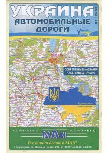 """Карта """"Украина. Автомобильные дороги"""""""