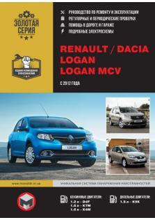 Renault Logan / MCV с 2012 г.