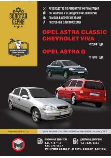 Руководство по ремонту и эксплуатации Opel Astra Classic, Chevrolet Viva с 2004 года Opel Astra G с 1998 года (Бензин/Дизель)