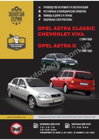 CHEVROLET-Astra-Viva с 1998 года
