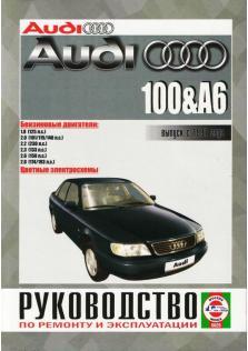 Руководство по ремонту и эксплуатации Audi (Ауди) 100 / A6 бензин с 1991 г.