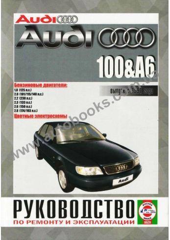 100-A6 с 1991 года