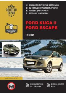Ford Kuga II / Ford Escape с 2012 года