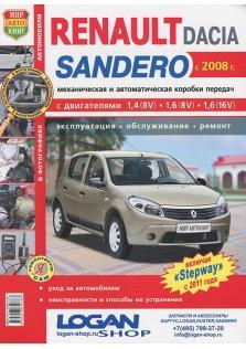 Renault Dacia, Sandero с 2008 года