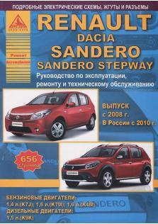 Renault, Dacia Sandero, Sandero Stepway с 2008 года