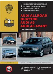 Руководство по ремонту и эксплуатации Audi Allroad Quattro, Audi A6, Audi A6 Avant с 2000 по 2006 год