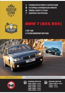 Руководство по ремонту и эксплуатации BMW 7 (E65 / E66) с 2001 года (+обновление 2005 года)
