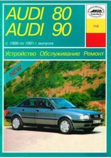 Руководство по устройству, обслуживанию и ремонту автомобилей Audi 80 / 90 (бензин/дизель) с 1986 по 1991 год