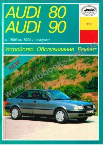 80-90 с 1986 года по 1991