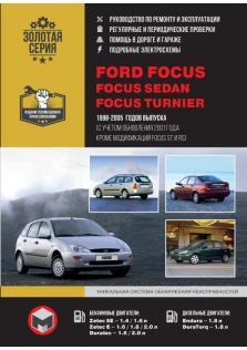 Ford Focus, Sedan, Turnier с 1998 по 2005 год