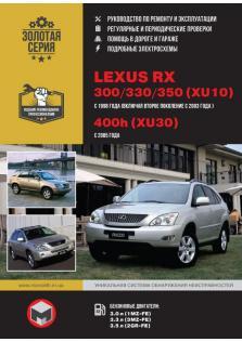Руководство по ремонту и эксплуатации Lexus RX 300, 330, 350 (XU10) с 1998 года, 400h (XU30) с 2005 года