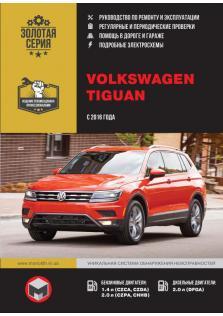 Volkswagen Tiguan с 2016 года