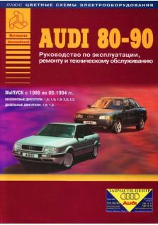 Руководство по ремонту и эксплуатации Audi 80 / 90 (бензин/дизель) с 1986 по 1994 год