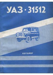 Каталог деталей УАЗ - 31512