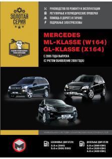 GL-Class-M-Class с 2005 года
