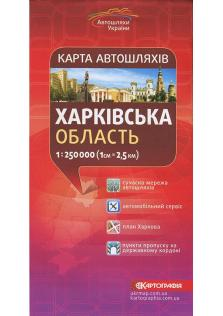 Харківська область. Карта автошляхів