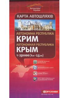 Автономна республіка Крим. Карта автошляхів.