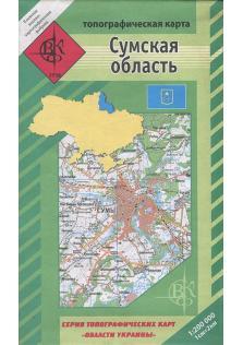 Сумская область. Топографическая карта.
