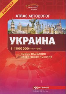 Украина. Атлас автодорог.