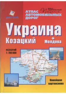 Украина + Молдова. Атлас автомобильных дорог.