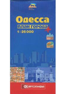 Одесса. План города.