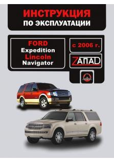 Expedition-LINCOLN-Navigator с 2006 года