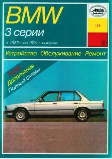 Руководство по ремонту и эксплуатации BMW (БМВ) 3 серии бензин / дизель с 1982 по 1991 г.
