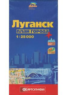 Луганск. План города.