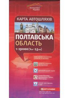 Полтавська область. Карта автошляхів.