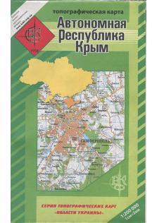 Автономная республика Крым. Топографическая карта.