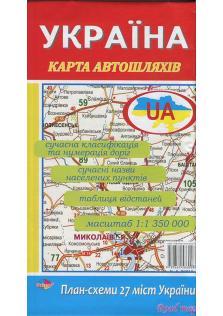 Україна. Карта автошляхів