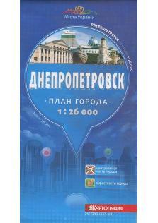 Днепропетровск. План города