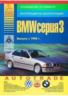 Руководство по ремонту и эксплуатации BMW (БМВ) 3 серии бензин / дизель с 1990 г.