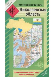 Николаевская область. Топографическая карта