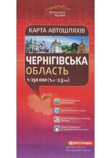 Чернігівська область. Карта автошляхів