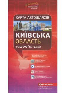 Київська область. Карта автошляхів