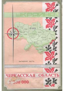 Черкасская область. Топографическая карта