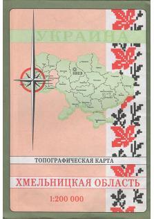 Хмельницкая область. Топографическая область