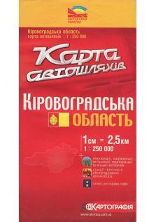 Кіровоградська область. Карта автошляхів
