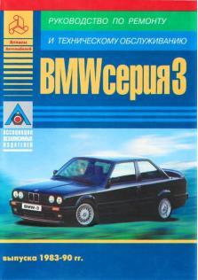 Руководство по ремонту и эксплуатации BMW (БМВ) 3 серии бензин / дизель с 1983 по 1990 г.