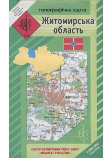 Житомирська область. Топографічна карта