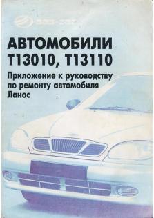 Приложение к руководство по ремонту автомобиля Ланос (Т13010, Т13110)
