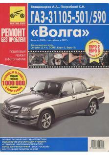 """ГАЗ-31105-501/590 """"Волга"""" с 2005 года (Рестайлинг 2007 года)"""
