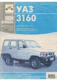 Руководство по ремонту и эксплуатации УАЗ-3160, -31601, -31604, -31605