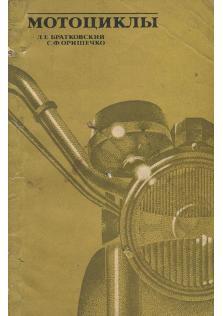 Руководство по ремонту и эксплуатации мотоциклов ЯВА, ЧЗ