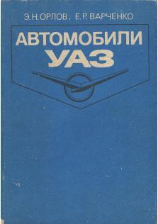 Руководство по техническому обслуживанию и ремонту УАЗ-3151, -3741