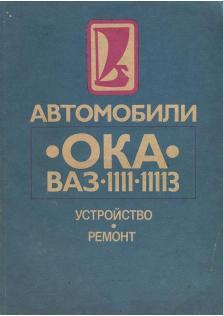 Руководство по ремонту и эксплуатации ОКА (ВАЗ-1111, -11113)