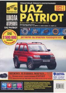 Руководство по ремонту и эксплуатации UAZ PATRIOT с 2005 года