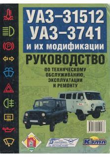 Руководство по ремонту и эксплуатации УАЗ-31512, -3741 и их модификаций