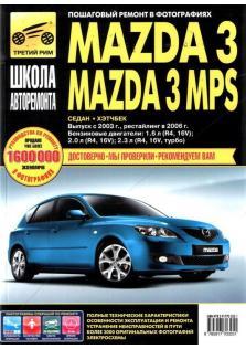 Руководство по эксплуатации, техническому обслуживанию и ремонту автомобилей Mazda 3, Mazda 3 MPS